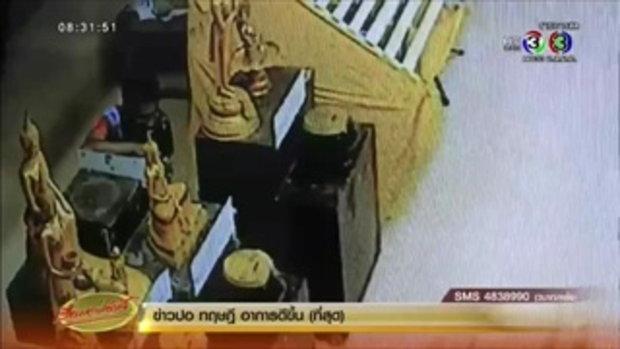 วงจรปิดจับภาพโจรใจบาปงัดตู้บริจาควัดในสงขลา (26 พ.ย.58)