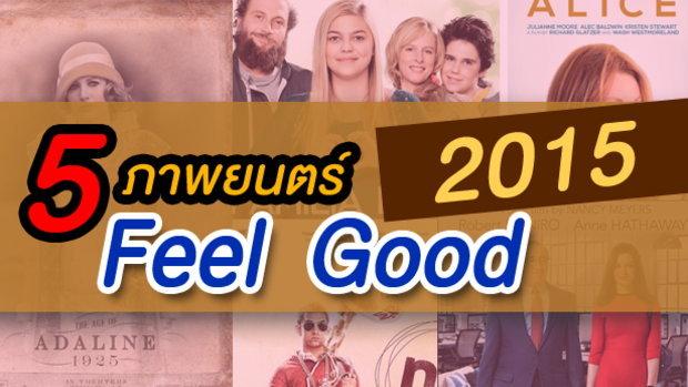 5 หนังฟอร์มเล็ก Feel Good 2015 ไม่ควรพลาด