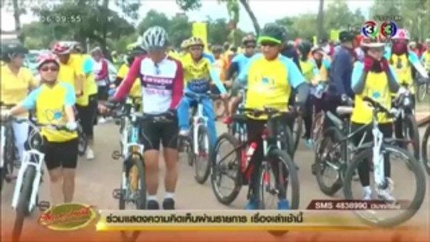ชายพิการปั่นวีลแชร์จากพิษณุโลก เข้ารับเสื้อพระราชทาน Bike for Dad