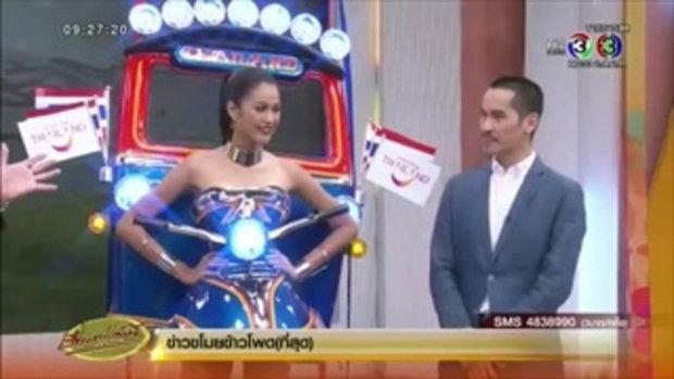 'แนท อนิพรณ์' โชว์ชุดประจำชาติ 'ตุ๊กตุ๊กไทยแลนด์' ในครอบครัวบันเทิง