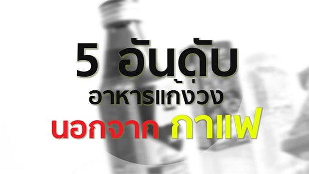 5 อันดับอาหารแก้ง่วง นอกจากกาแฟ