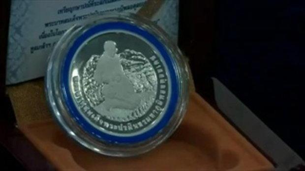 กรมธนารักษ์จัดทำเหรียญที่ระลึกเฉลิมพระเกียรติในหลวง (01 ธ.ค.58)