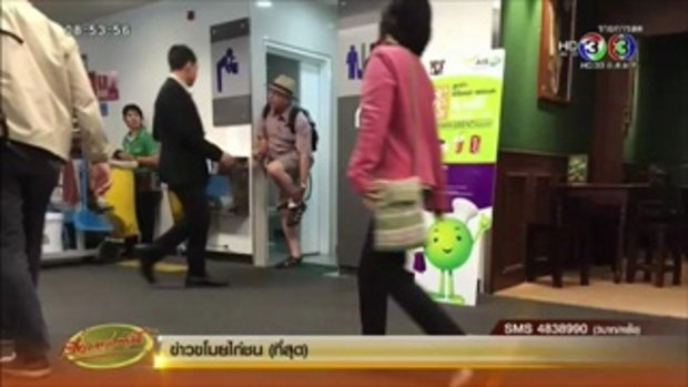 สนามบินเชียงใหม่ แจง 2 นทท.ต่างชาติ เข้าห้องน้ำคนพิการ