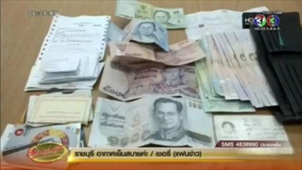 หนุ่มพลเมืองดีเก็บกระเป๋าเงินตกบนถนนที่ปทุมฯ รุดแจ้งความหาเจ้าของ