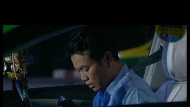 เพลง แท็กซี่ แฟนทิ้ง - มนต์แคน แก่นคูน