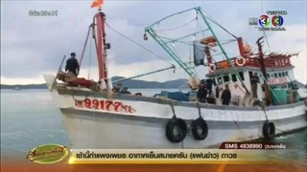 กองทัพเรือจับเรือประมงเวียดนามรุกล้ำน่านน้ำไทย (14 ธ.ค.58)