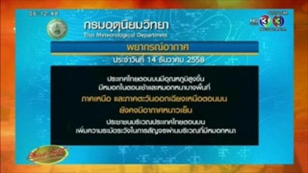 อุตุฯระบุไทยตอนบนมีอุณหภูมิสูงขึ้นกับมีหมอกในตอนเช้า