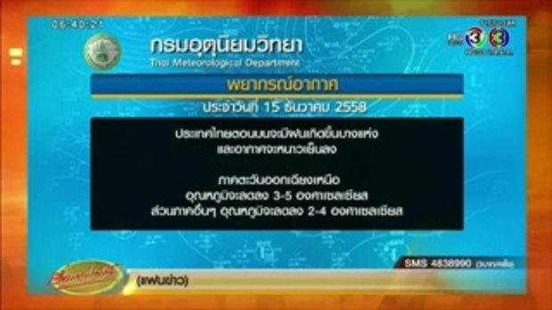 อุตุฯระบุไทยตอนบนมีฝนบางแห่ง และอากาศจะหนาวเย็นลง (15 ธ.ค.58)