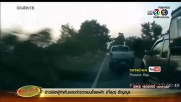 แชร์ว่อน คลิปรถรับส่ง พนง.ที่ปราจีนฯ ขับหวาดเสียว หวิดเกิดอุบัติเหตุ