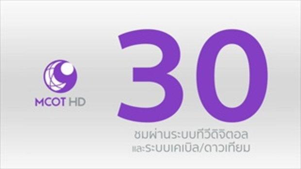 กดหมายเลข 30 รับชมช่อง 9 MCOT HD