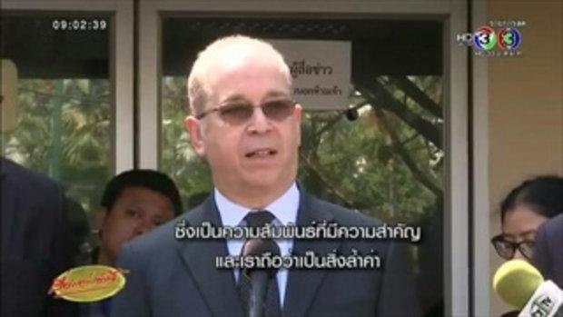 'แดเนียล รัสเซล' เข้าหารือนายกฯ ยันสัมพันธ์ไทย-สหรัฐฯยังแน่นแฟ้น