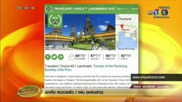 'วัดโพธิ์' สร้างชื่อติดอันดับ 21 แหล่งท่องเที่ยวยอดนิยมของโลก (17 ธ.ค.58)