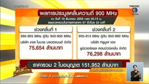 'จัสมิน - ทรูมูฟ' ชนะประมูลคลื่น900MHz ยอดทะลุ1.5แสนล้าน