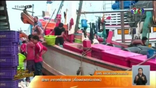 กต. ยันไทยจับมืออียูแก้แรงงานทาสในอุตสาหกรรมประมง