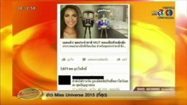 หนุ่มสบประมาทชุดตุ๊กตุ๊กไทยแลนด์ โพสต์ขอโทษอ้างรู้เท่าไม่ถึงการณ์