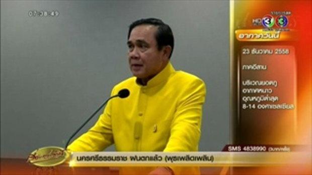 นายกฯเตรียมแถลงผลงานครบ 1 ปี สถิติแห่งชาติเผยคนไทย 99.5% พอใจ รบ