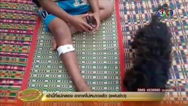จนท.สอบเหตุแม่ทำร้ายลูก 10 ขวบ ที่นครพนม ชี้เป็นปัญหาในครอบครัว