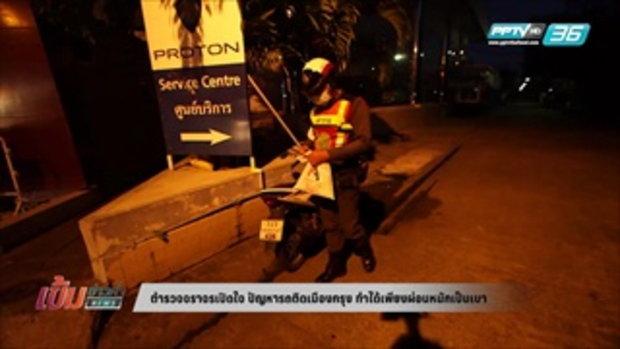 เข้มข่าวค่ำ - ตำรวจจราจร ปัญหาคนกรุง - 24 ธันวาคม 2558