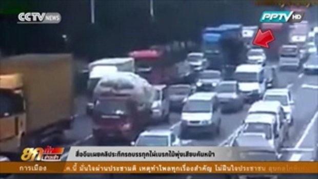 สื่อจีนเผยคลิประทึกรถบรรทุกไผ่เบรกไม้พุ่งเสียบคันหน้า