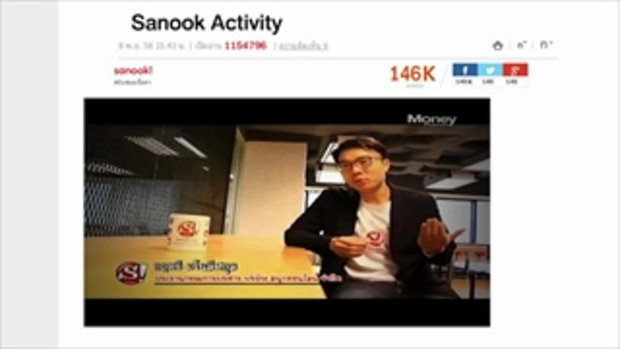 sanook activity 2015