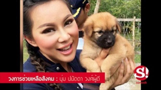 10 ผู้หญิงทรงอิทธิพลของไทยแห่งปี 2015