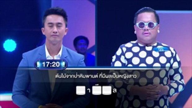 รายการ ตกสิบหยิบล้าน Still Standing Thailand 9 ธันวาคม 58