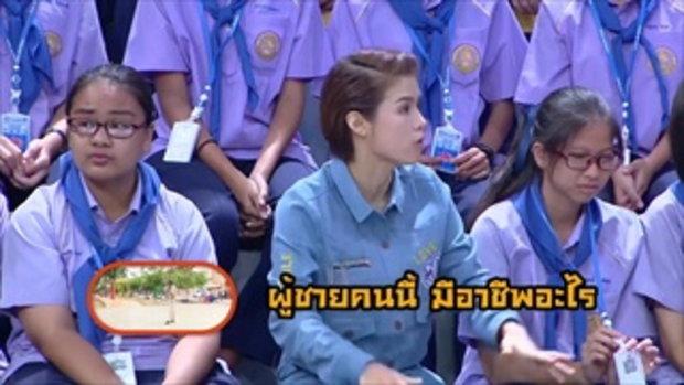 รายการ นักคิดตะลุยอาเซียน Asean Together 19 ธันวาคม