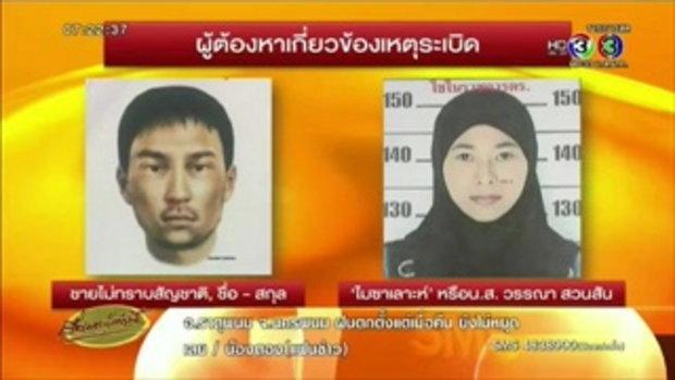 ศาลออกหมายจับเพิ่มอีก 2 ราย เอี่ยวระเบิดราชประสงค์ (1 ก.ย.58)