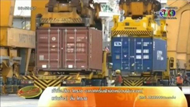 เอกชนคาดส่งออกไทยอาจติดลบมากกว่า 4.2เปอร์เซนต์ (1 ก.ย.58)