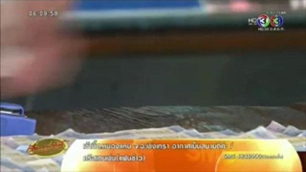 แม่ค้าสลากดวงเฮงถูกรางวัลที่ 1 รับ 18 ล้าน (2 ก.ย.58)