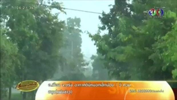 น้ำท่วมฉับพลันที่ลำพูน-ตราด หลังฝนตกหนัก (3 ก.ย.58)