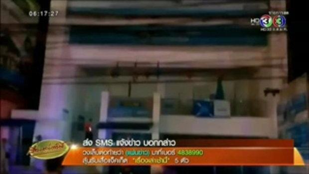 เพลิงไหม้ ธ.กรุงไทย กลางเมืองอุดรฯ จนท.เร่งสอบสวนหาสาเหตุ(7 ก.ย.58)