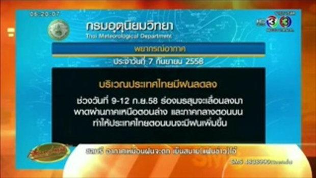 อุตุฯระบุ บริเวณประเทศไทยมีฝนลดลง (7 ก.ย.58)