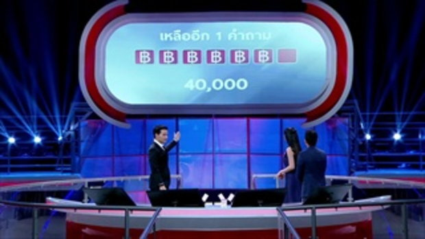 The Money Drop Thailand 19 กรกฎาคม 2558