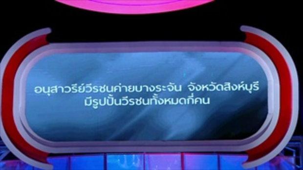 The Money Drop Thailand 28 มิถุนายน 2558
