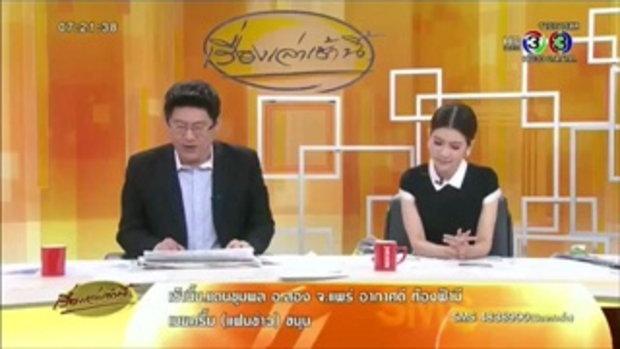 นักวิจัยไทยเปิดตัวหอยต้นไม้ชนิดใหม่ของโลก 'หอยบุษราคัม' (10 ก.ย.58)