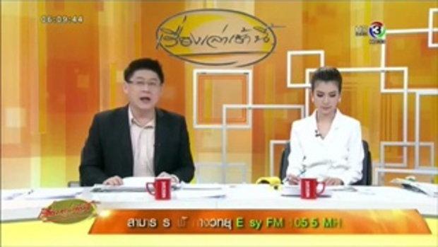 อุตุฯเตือนทั่วไทยรับมือฝนตกหนัก จากอิทธิพลพายุดีเปรสชัน 'หว่ามก๋อ' (16 ก.ย.58)