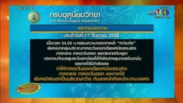 อุตุฯชี้ยังมีฝนตกหนักทั่วไทย จากอิทธิพลพายุดีเปรสชันหว่ามก๋อ(17 ก.ย.58)