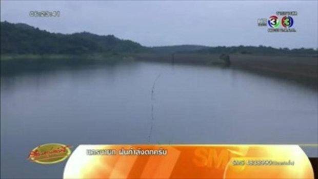 อุตุฯชี้ทั่วไทยมีฝนน้อยลง (22 ก.ย.58)