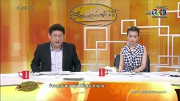 มหาดไทย-ก.เกษตรฯ จับมือวางแนวทางรับมือภัยแล้ง (24 ก.ย.58)