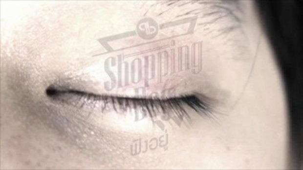 เพลง ฟังอยู่-Fang Yu - Shopping Bag
