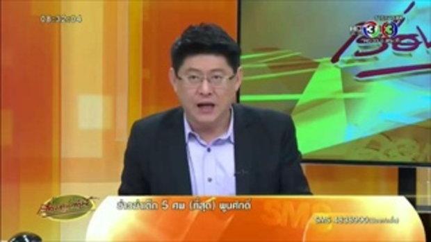 นายกฯหารือ 'บัน คี มูน' คาดไทยเลือกตั้งกลางปี60 (29 ก.ย.58)