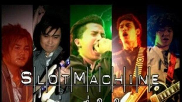 เพลง สิ่งหนึ่งในใจ - Slot Machine