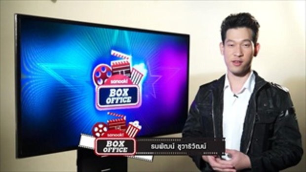 Sanook Box Office - Review เมย์ไหนไฟแรงเฟร่อ