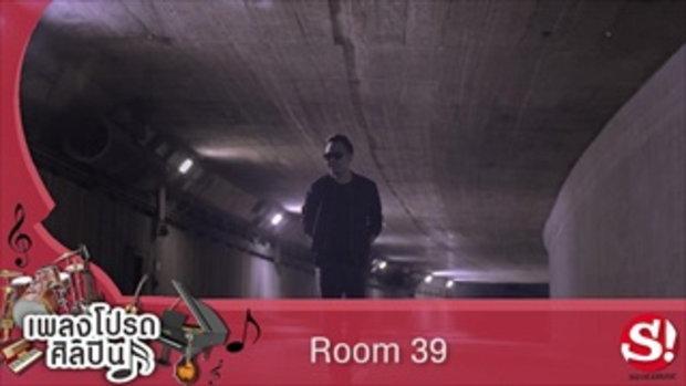 เพลงโปรดศิลปิน Room39