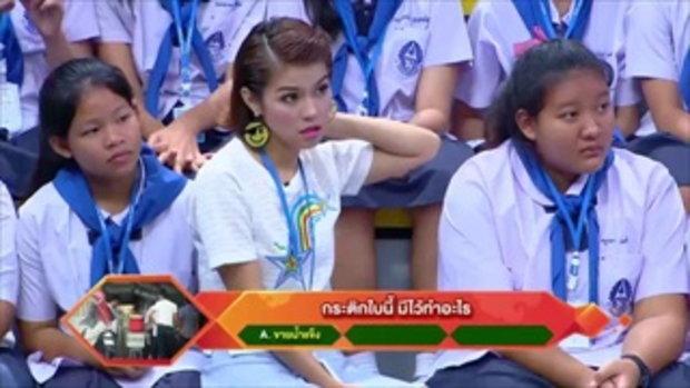 นักคิดตะลุยอาเซียน Asean Together 19 กันยายน 58