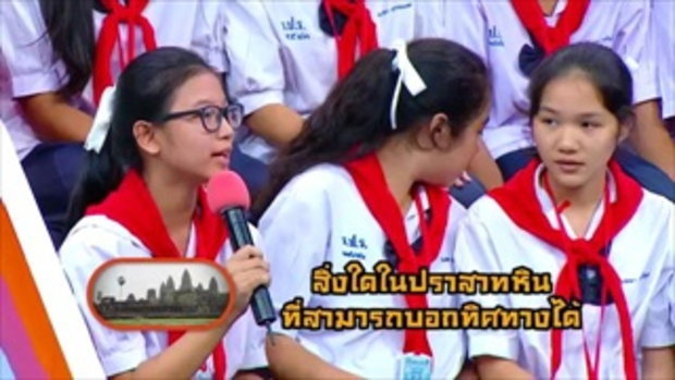 นักคิดตะลุยอาเซียน Asean Together 22 สิงหาคม 58
