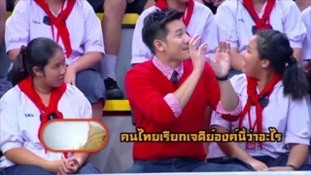 นักคิดตะลุยอาเซียน Asean Together 12 กันยายน 58