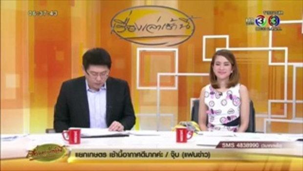 แฟนๆ แห่ต้อนรับ ทัพช้างศึกกลับถึงไทย ซิโก้ ย้ำขอ 3 แต้มจากไต้หวัน (15 ต.ค.58)
