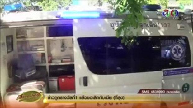 กู้ภัยรุดช่วยสาวเดินตกท่อระบายน้ำในขอนแก่น (15 ต.ค.58)